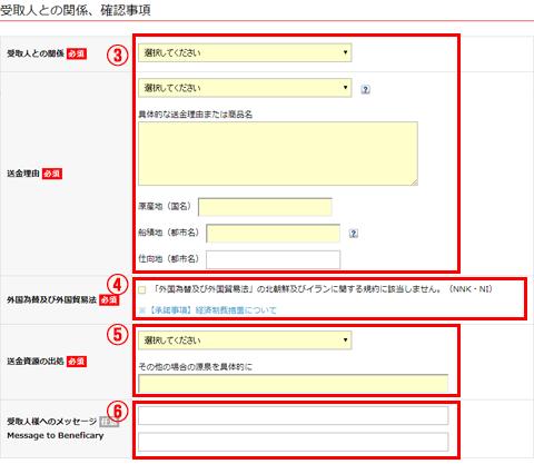 海外送金は手数料がお得なエンレミット国際送金サービス(MoneyGram 日本取扱店)